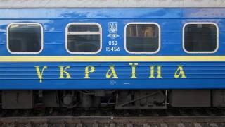 «Укрзализныця» повышает цены на билеты: пассажирам обещают улучшенный сервис и новые вагоны