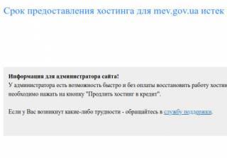 После взлома хакерами новый сайт Минэнерго не только не заработал, но и лишился хостинга