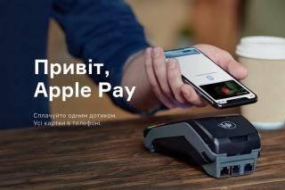 В Украине заработала Apple Pay: теперь расплатиться за покупки можно даже часами