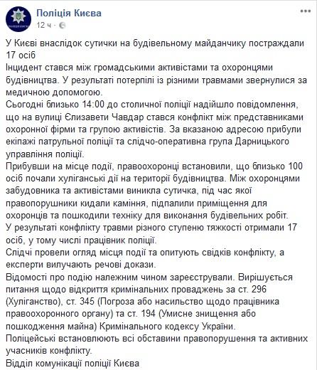 Настройке вКиеве подрались охрана иактивисты