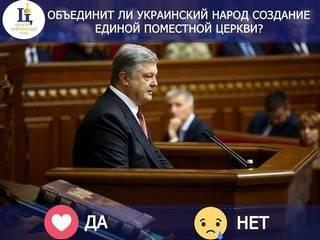 Украинцы рассказали в Facebook, что думают по поводу создания Единой Поместной Церкви