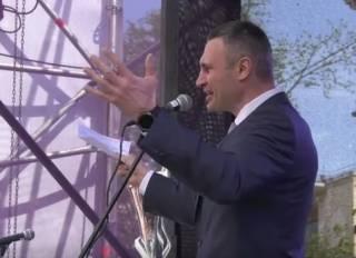 Кличко открыл фан-зону на Крещатике и перепутал название главного трофея