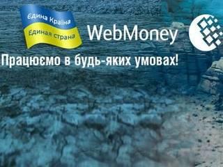 Деньги украинцев на счетах WebMoney оказались заблокированы