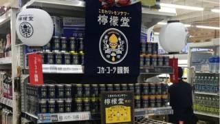 Coca-Cola впервые в истории выпустила алкогольный напиток. Рекламу уже крутят по японскому ТВ