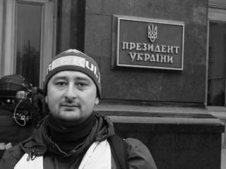 В Киеве у входа в квартиру хладнокровно расстрелян российский оппозиционный журналист Бабченко
