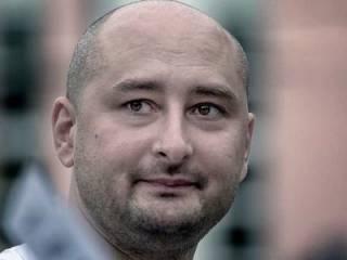 Аркадия Бабченко убрали свои... Дайджест за 30 мая 2018 года