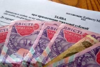 Получателей субсидий в Украине ждет многоуровневая проверка от Минфина