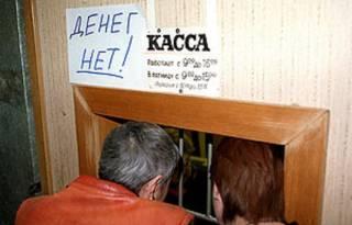Стало известно, в каких областях Украины самые большие долги по зарплатам