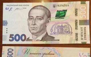 500-гривневую купюру стали подделывать в 2,5 раза чаще