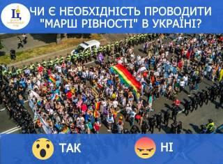 «Украина не Содом», - пользователи соцсети выразили свое отношение к проведению гей-парада в Киеве