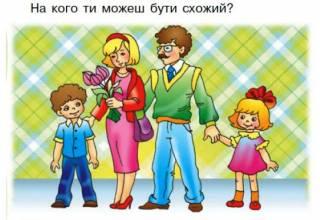 Эксперты посоветовали Министерству образования убрать из учебников слово «родители»