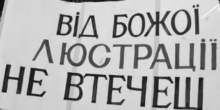«Чмошная» люстрация по-украински