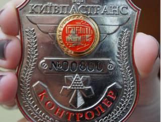 «Киевпастранс» анонсировал регулярные облавы на «зайцев» при поддержке полиции