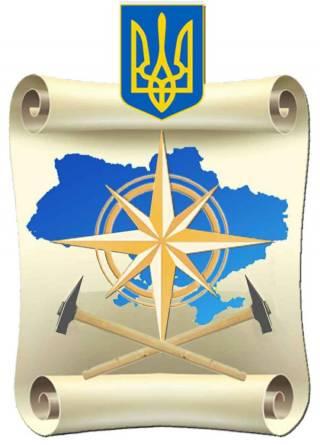 Геонедра выставляют на аукцион участки с полезными ископаемыми Украины