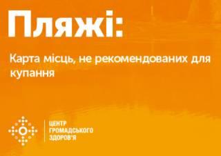 Отныне любой владелец смартфона может узнать, где в Украине не стоит лезть в воду