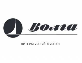 Колумнист «Фразы» издал в «Волге» страшный рассказ о Киеве. Его уже можно прочитать онлайн