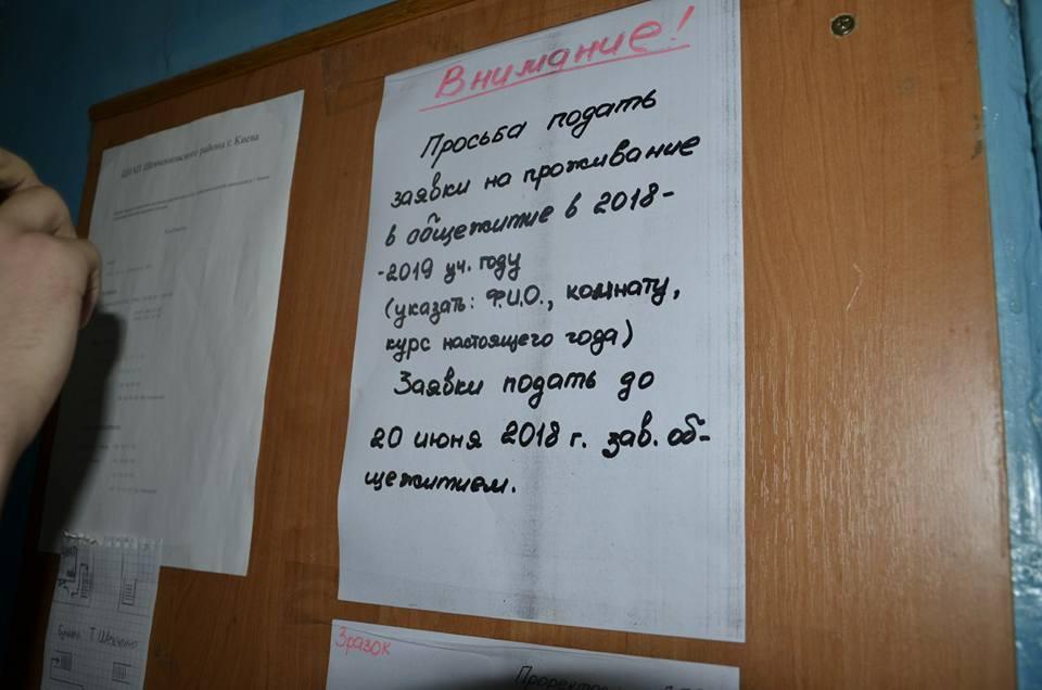 Радикалы из «С14» заставили коменданта общежития сорвать все объявления на русском языке