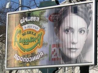 Юля Тимошенко не будет президентом «украинского Сингапура»