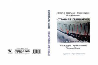Издательство Федорова выпустило «Странную граммагику»