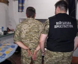 По подозрению в вымогательстве взятки задержан подполковник ВСУ, участник ООС