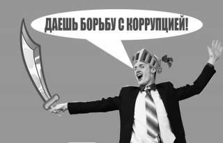 Антикоррупционное фуфло