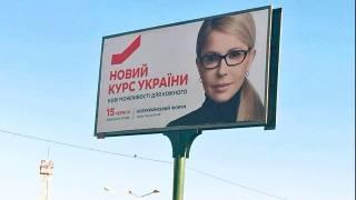 Юлия Тимошенко и ее «Новый курс»: попытка анализа