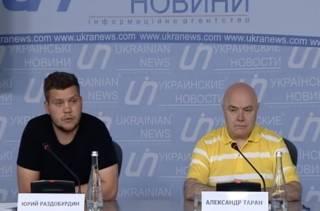 В Киеве противники праворадикальных сил объединились в общественное движение «Центр социального согласия»