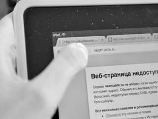 Власть готовит внесудебное блокирование сайтов