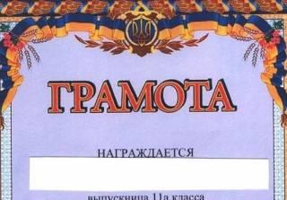 В России выпускникам выдали грамоты с гербом и флагом Украины