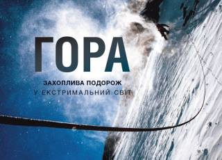 В украинский прокат выходит фильм «Гора» про самые высокие вершины мира