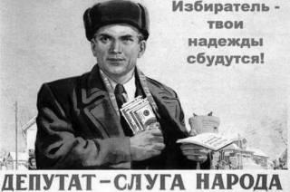 Предвыборный лохотрон с изменениями в Конституцию Украины