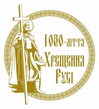 УПЦ презентовала лого к 1030-летию Крещения Руси