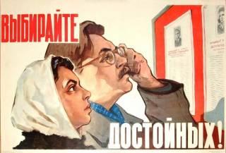 Стала известна «повестка дня» предстоящих президентской и парламентской кампаний в Украине