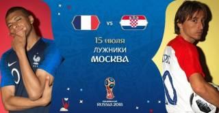 Большинство россиян будут болеть за Хорватию в финале ЧМ-2018