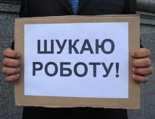 В Украине пересчитали безработных – их число сократилось