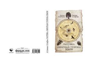 Издательство Федорова выпустило двуязычную книгу «Раптівка. Обратная сторона земли»