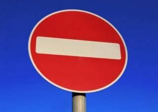 В Киеве перекроют несколько улиц: куда лучше не ехать водителям