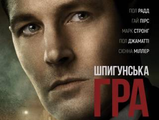Ретро-триллер «Шпионская игра» выходит в украинский прокат