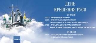 Телеканал «Интер» посвятит эфир 1030-летию Крещения Руси