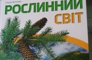 В Украине выпустили энциклопедию, в которой Крым обозначен частью России