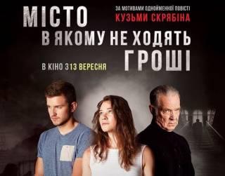 Снятый по мотивам повести Скрябина фильм «Город, в котором не ходят деньги» выйдет в прокат 13 сентября