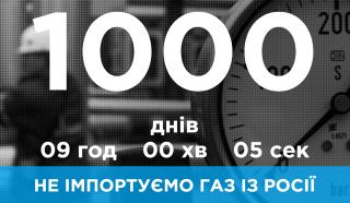 Сегодня ровно 1000 дней как Украина живет без поставок газа из России