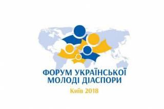 Украинская диаспора открыла форум в центре Киева