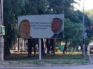 Светлана Суркис вслед за отцом пошла в политику