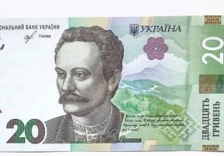 Национальный банк Украины впервые за 15 лет изменил дизайн 20-гривневой купюры