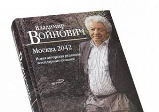 Пророчество Владимира Войновича