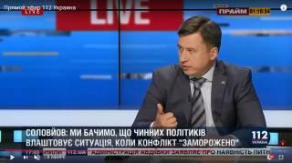Соловьев: Мир на Донбассе могут обеспечить прямые «народные» переговоры
