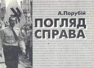 Украинская власть, начиная с 2013 года, движется в сторону нацизма