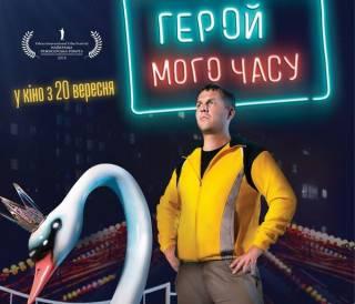 Сатирическая комедия «Герой моего времени» выходит в украинский прокат