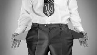 Выворачивание карманов украинцев. О черновике проекта бюджета-2019